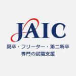ジェイック(JAIC)営業カレッジ3日目の内容を元参加者が公開中!