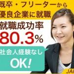 ジェイック営業カレッジ4日目の体験談を元参加者が大暴露!
