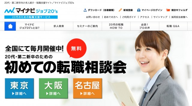 FireShot_Capture_52_-_20代・第二新卒向け求人紹介・転職支援サイト|マイナビ_ジョブ20_s_-_https___job20s_mynavi-agent_jp_