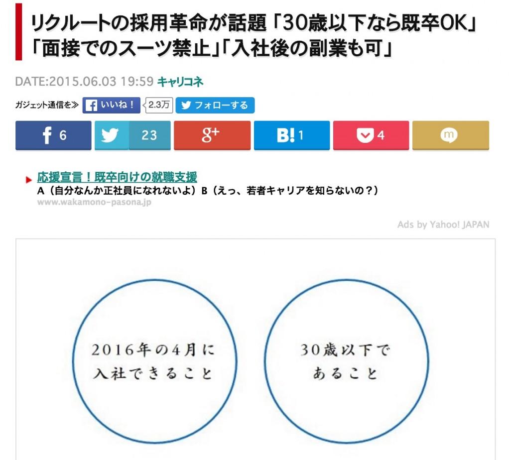 FireShot_Capture_72_-_リクルートの採用革命が話題_「30歳以下なら既卒OK」「面接でのスーツ禁止」「入社__-_http___getnews_jp_archives_985629