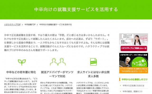 FireShot_Capture_55_-_中卒向けの就職支援サービスを活用する|中卒の就職支援のハタラクティブ_-_https___hataractive_jp_chusotsu_support_
