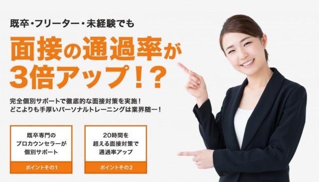 FireShot_Capture_64_-_既卒就職の壁?そんなもん飛んじまえ!|第二新卒ナビ_-_http___daini2_co_jp_corporate_index_kisotsu_html