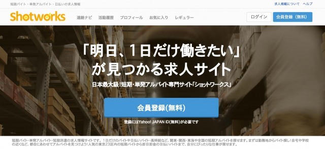 FireShot_Capture_67_-_短期バイト・単発アルバイト探しなら【ショットワークス】_-_http___shotworks_jp_