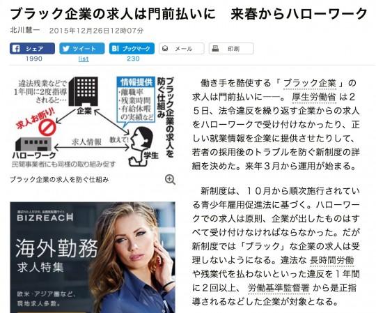 FireShot_Capture_81_-_ブラック企業の求人は門前払いに 来春から__-_http___www_asahi_com_articles_ASHDT4J8ZHDTULFA018_html