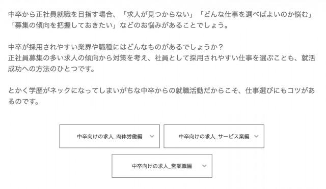 FireShot_Capture_53_-_中卒向けの求人とは?|フリーター就職支援のハタラクティブ_-_https___hataractive_jp_chusotsu_jobhunting_9_