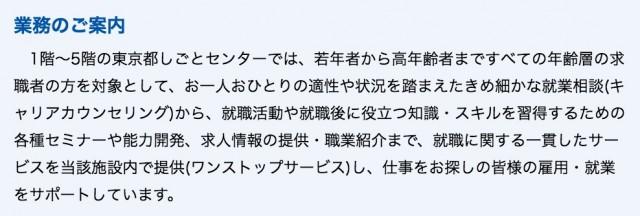 FireShot_Capture_94_-_東京しごとセンター_-_施設案内_-_東京しごとセンター__-_http___www_tokyoshigoto_jp_shisetsu_php