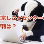 東京しごとセンターの評判は?実際に利用した体験談を紹介!