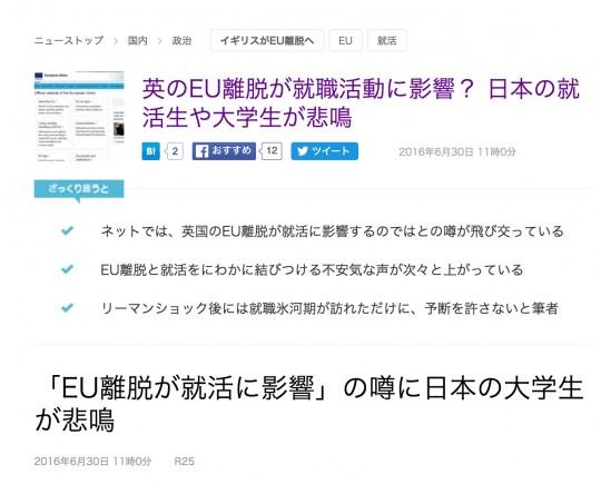 FireShot_Capture_123_-_英のEU離脱が就職活動に影響?_日本の就活生や大__-_http___news_livedoor_com_article_detail_11705229_