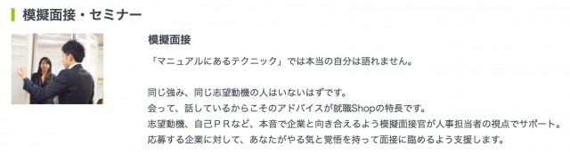 FireShot_Capture_341_-_ご利用の流れI_就職Shop_-_https___www_ss-shop_jp_flow_